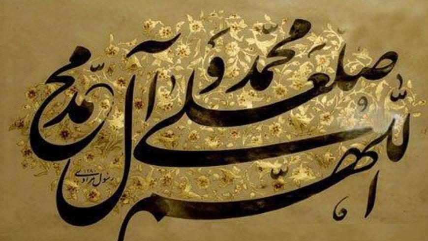Bershalawat untuk Nabi Muhammad ﷺ